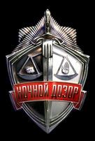 Nochnoy dozor - Russian poster (xs thumbnail)