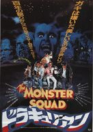 The Monster Squad - Japanese Movie Poster (xs thumbnail)