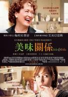 Julie & Julia - Taiwanese Movie Poster (xs thumbnail)