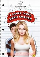 I Love You, Beth Cooper - German Movie Poster (xs thumbnail)