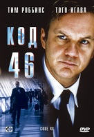 Code 46 - Russian Movie Cover (xs thumbnail)