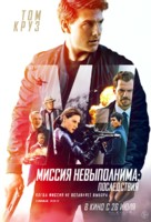 Mission: Impossible - Fallout - Russian Movie Poster (xs thumbnail)
