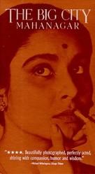 Mahanagar - VHS cover (xs thumbnail)