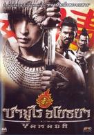 Samurai Ayothaya - Thai Movie Poster (xs thumbnail)
