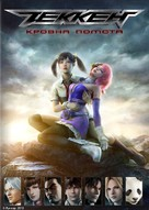 Tekken: Blood Vengeance - Ukrainian poster (xs thumbnail)
