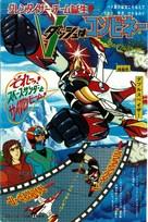 """UFO robo: Gurendaizâ"" - Japanese Movie Poster (xs thumbnail)"