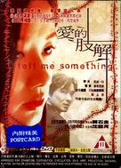 Telmisseomding - Chinese poster (xs thumbnail)