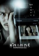 Shutter - Thai poster (xs thumbnail)