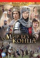 """""""World Without End"""" - Russian DVD cover (xs thumbnail)"""