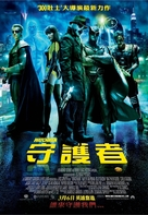 Watchmen - Taiwanese Movie Poster (xs thumbnail)