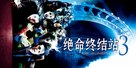Final Destination 3 - Taiwanese Movie Poster (xs thumbnail)
