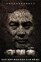 Shou Wang Zhe - Chinese Movie Poster (xs thumbnail)