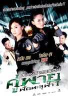 Seung chi sun tau - Thai Movie Poster (xs thumbnail)
