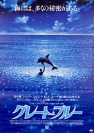 Le grand bleu - Japanese Movie Poster (xs thumbnail)