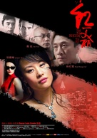Shanghai Red - Chinese poster (xs thumbnail)