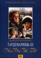 Gardemariny III - Russian DVD movie cover (xs thumbnail)
