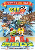 Pororo, the Racing Adventure - South Korean Movie Poster (xs thumbnail)
