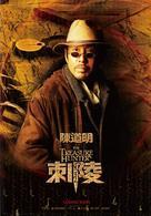 Ci Ling - Taiwanese Movie Poster (xs thumbnail)