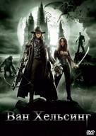 Van Helsing - Russian Movie Cover (xs thumbnail)