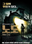 No-Do - South Korean Movie Poster (xs thumbnail)