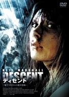 The Descent - Japanese Movie Cover (xs thumbnail)