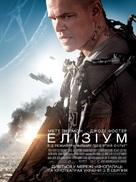 Elysium - Ukrainian Movie Poster (xs thumbnail)