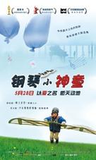Vitus - Chinese Movie Poster (xs thumbnail)