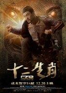 Sap ji sang ciu - Chinese Movie Poster (xs thumbnail)