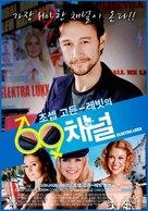 Elektra Luxx - South Korean Movie Poster (xs thumbnail)