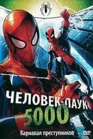"""Spider-Man"" - Russian DVD movie cover (xs thumbnail)"