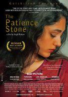 Syngué sabour, pierre de patience - Movie Poster (xs thumbnail)