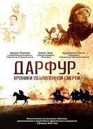 Darfur - Russian Movie Cover (xs thumbnail)