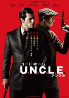 The Man from U.N.C.L.E. - Japanese Movie Poster (xs thumbnail)