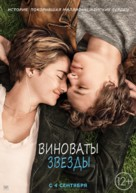 The Fault in Our Stars - Russian Movie Poster (xs thumbnail)