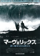 Chasing Mavericks - Japanese Movie Poster (xs thumbnail)
