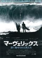 Chasing Mavericks - Japanese Movie Poster (xs thumbnail)