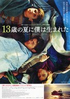 Quando sei nato non puoi più nasconderti - Japanese Movie Poster (xs thumbnail)