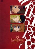 """""""Umineko no naku koro ni"""" - Japanese DVD cover (xs thumbnail)"""
