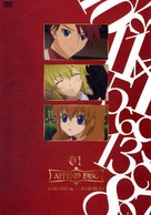 """Umineko no naku koro ni"" - Japanese DVD movie cover (xs thumbnail)"
