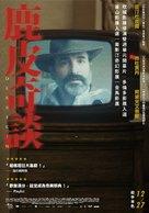 Le daim - Taiwanese Movie Poster (xs thumbnail)