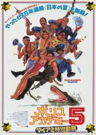 Police Academy 5: Assignment: Miami Beach - Japanese Movie Poster (xs thumbnail)