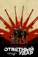 """Strike Back"" - Russian Movie Poster (xs thumbnail)"