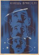 Konets vechnosti - Russian Movie Poster (xs thumbnail)
