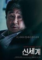 Sin-se-gae - Movie Poster (xs thumbnail)