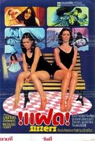 Sisters - Thai Movie Poster (xs thumbnail)