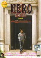 Hero - Malaysian poster (xs thumbnail)