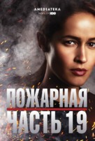 """""""Station 19"""" - Russian Movie Poster (xs thumbnail)"""