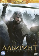 """""""Labyrinth"""" - Russian DVD movie cover (xs thumbnail)"""