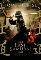 The Last Samurai - Movie Poster (xs thumbnail)