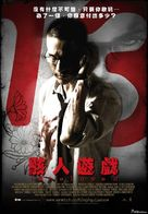 13 game sayawng - Taiwanese Movie Poster (xs thumbnail)